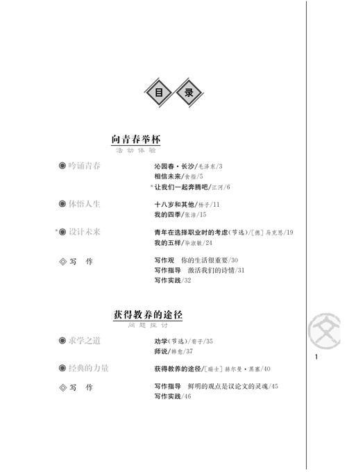 江苏教育出版社-高中语文必修一