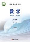 湖南省高一数学教材_高中数学高一至高三年级-教材-江苏凤凰教育发展有限公司