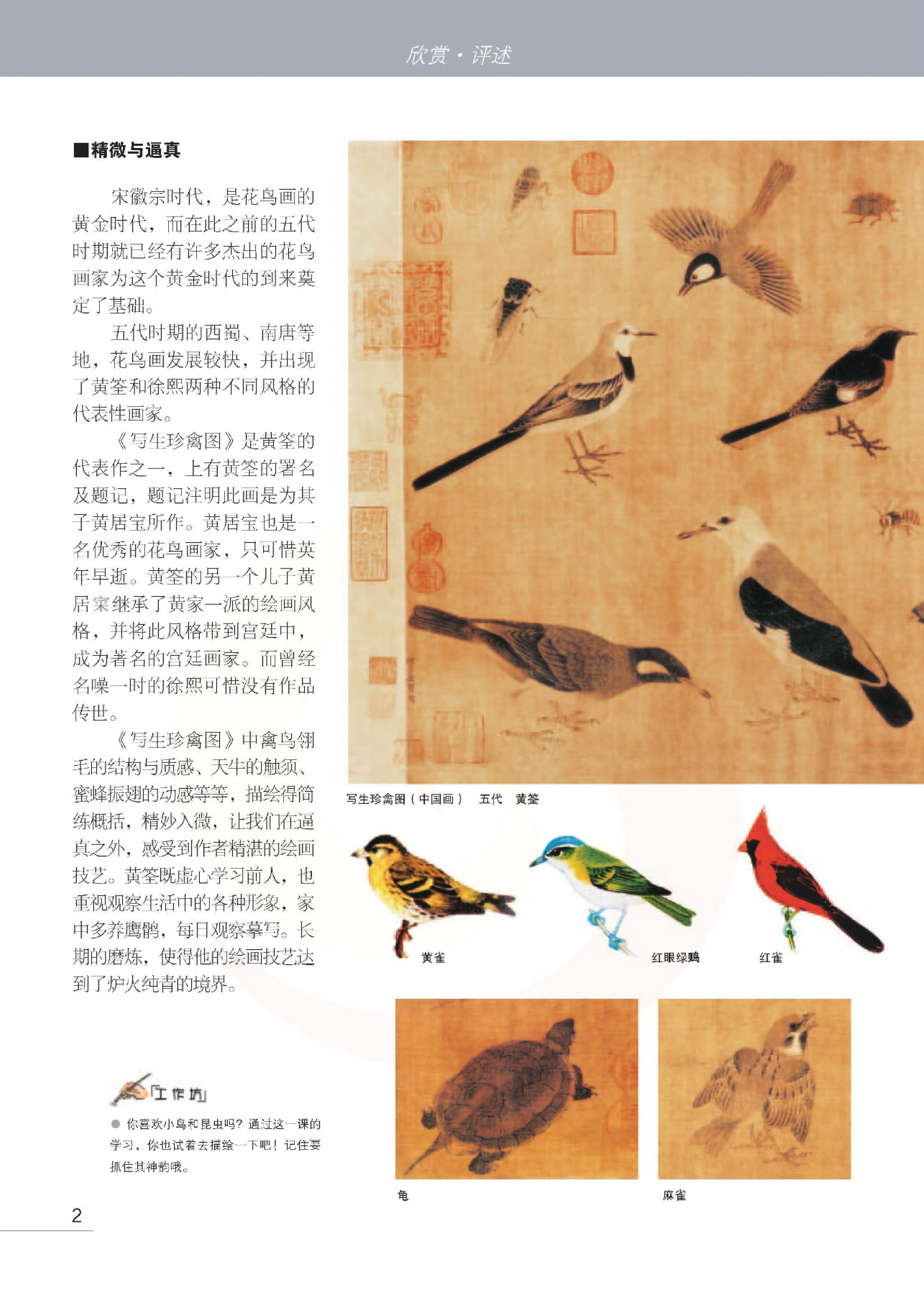 苏教版初中美术教材_初中美术七至九年级-教材-江苏凤凰教育发展有限公司